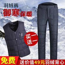 南极人中老年男女羽绒裤男内外穿冬季东北高腰加厚保暖宽松大码裤