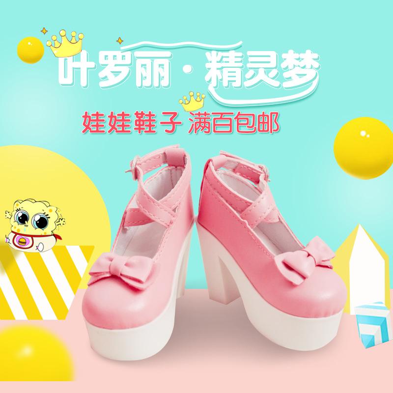 叶罗丽娃娃的鞋子夜萝莉高跟鞋靴子制服鞋60厘米公主套装bjd娃鞋
