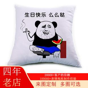 金馆长熊猫头搞笑表情包抱枕暴漫表情靠枕个性午休枕学生生日礼品