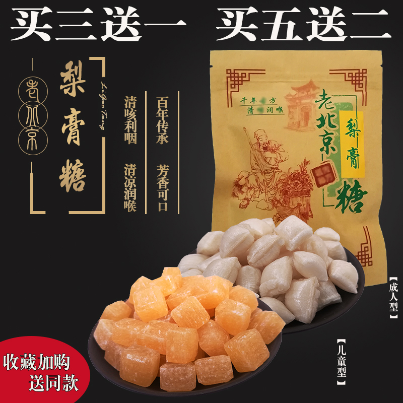 Old Beijing authentic herbal pear cream sugar hand Mint throat moistening candy dry throat itching cough pain phlegm more throat care specialty