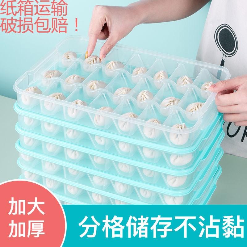 加厚饺子盒家用厨房分格多层水饺盒冰箱保鲜盒冷冻托盘速冻收纳盒