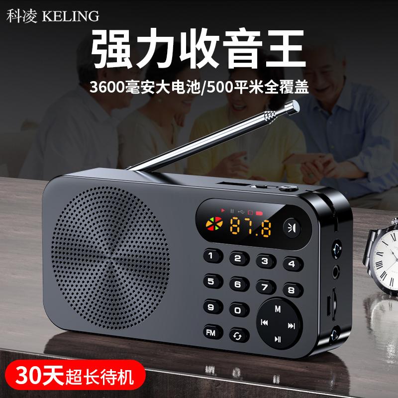 科凌新款收音机老人老年人便携式小型迷你音箱插卡随身听评书唱戏听戏可插U盘充电多功能音响音乐播放器外放