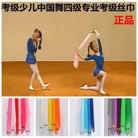 手娟中国舞考级四级纱巾长方形掰膀子六级丝巾北京舞蹈学院考级