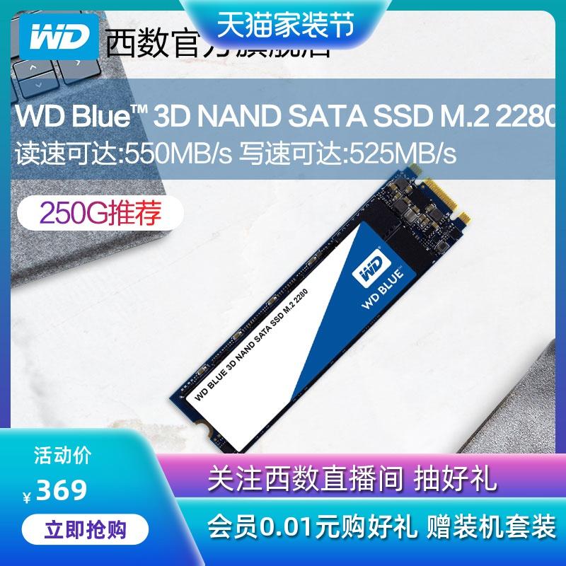 WD西部数据WDS250G2B0B固态硬盘SSD 250G笔记本台式机M.2高速SATA