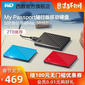 WD/西部数据移动硬盘2t My Passport 2tb移动硬移动盘USB3.0加密