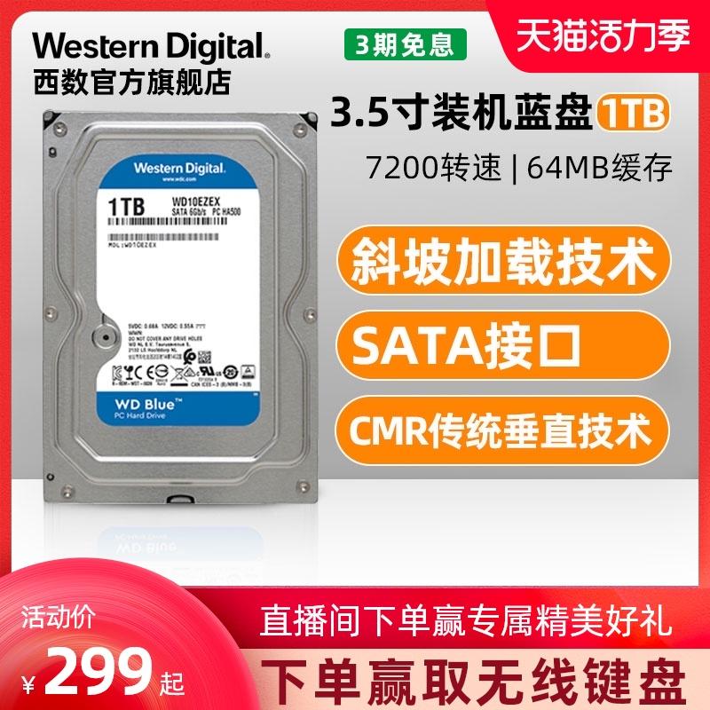 西部数据机械1t wd10ezex sata蓝盘