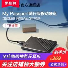 Passport 1tb移動硬移動盤USB3.0加密 西部數據移動硬盤1t