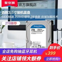 WD/西部数据 WD20EZAZ 台式机硬盘2T 西数蓝盘2tb 64M/256M缓存