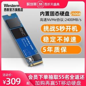WD西部数据固态硬盘250g WDS250G2B0C笔记本SSD m.2接口SN 550 250gb电脑台式机NVMe协议高速游戏升级DIY装机