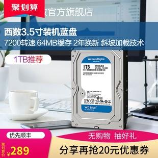 电脑机械装 机推荐 西部数据WD10EZEX台式 机硬盘1T蓝盘1tb台式