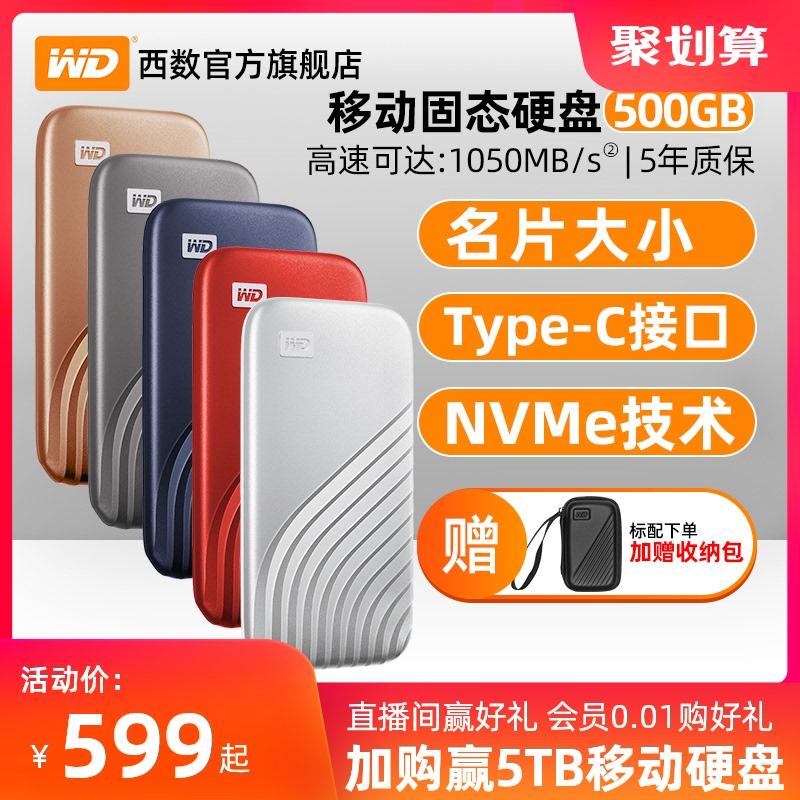 【顺丰】WD西部数据固态移动硬盘500g固态硬盘 My Passport SSD便携pssd加密type-c兼容苹果mac电脑手机NVMe Изображение 1