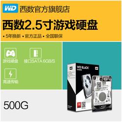 WD/西部数据 WD5000LPLX 笔记本电脑硬盘500G 2.5英寸西数游戏黑盘 电脑机械硬盘 游戏推荐