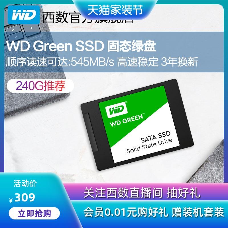 WD西部数据WDS240G2G0A 笔记本固态硬盘SSD 240G电脑台式机SATA