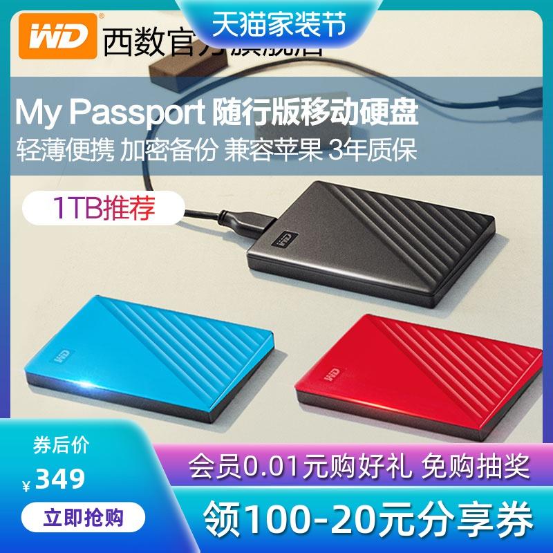 WD西部数据移动硬盘1t西数My Passport外接PS4高速3.0官方旗舰店