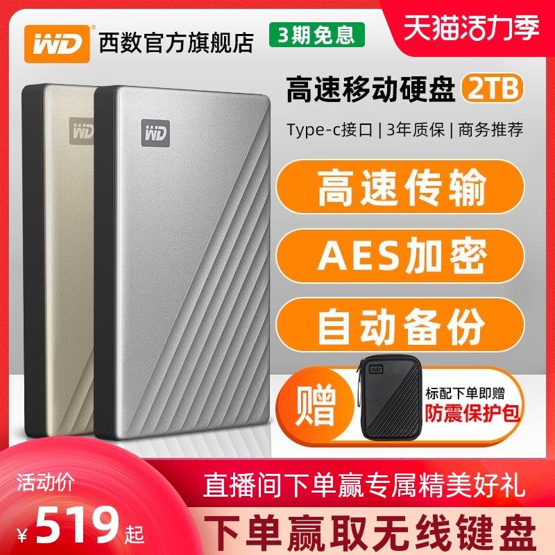 WD西部数据移动硬盘2t西数My Passport Ultra高速2tb电脑硬盘机械大容量Type-C加密USB3.1兼容苹果mac便携式 Изображение 1