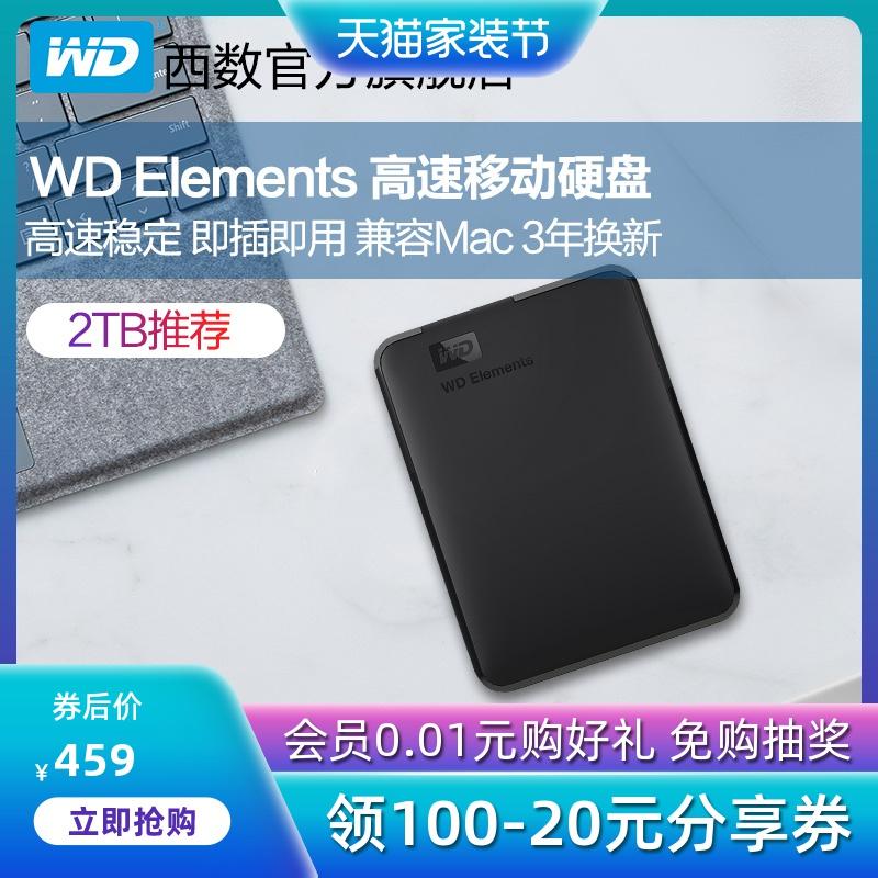 WD西部数据移动硬盘2t Elements移动硬移动盘USB3.0兼容苹果mac