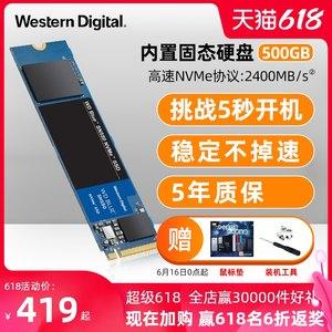 西部数据固态笔记本ssd m.2台式机