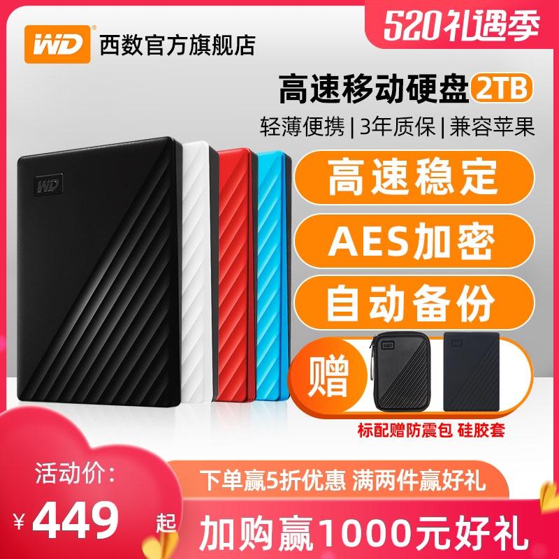 WD西部数据移动硬盘2t My Passport 2tb USB3.0加密外接游戏ps4外置大容量硬盘 高速便携式机械兼容苹果mac Изображение 1