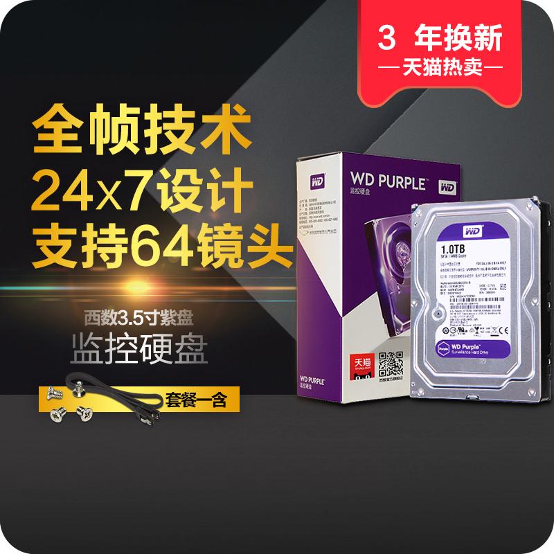 WD/西部数据 WD10EJRX 紫盘1tb 视频监控硬盘1t 硬盘录像机专用 西数台式机机械硬盘 SATA存储