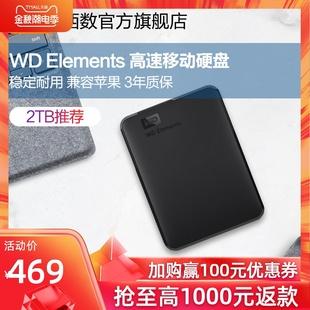 WD西部数据移动硬盘2t elements西数2tb高速机械大容量数据USB3.0兼容苹果mac存储电影迷你便携官方旗舰店