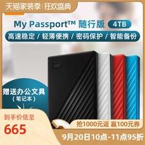 WD西部数据移动硬盘4t my passport西数4tb高速电脑机械大容量数据加密USB3.0兼容苹果mac游戏便携官方旗舰店
