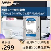 台式监控硬盘录像机3.54T紫盘4TBEJRXWD40PURX西部数据WD行货