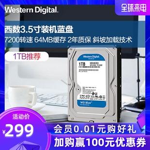 WD西部数据机械硬盘1t WD10EZEX 西数蓝盘3.5寸1tb 电脑台式机SATA接口全新HDD通用DIY装机存储图片