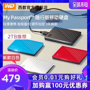 WD西部数据移动硬盘2t My Passport 2tb USB3.0加密外接游戏ps4外置大容量硬盘 高速便携外置机械兼容苹果mac图片
