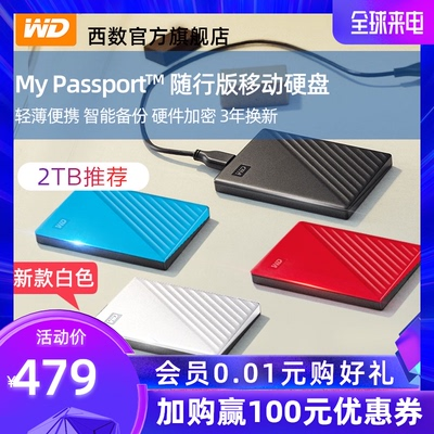 WD西部数据移动硬盘2t My Passport 2tb USB3.0加密外接游戏ps4外置大容量硬盘 高速便携式机械兼容苹果mac