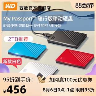 WD西部数据移动硬盘2t My Passport 2tb USB3.0加密外接游戏ps4外置大容量硬盘 高速便携外置机械兼容苹果mac