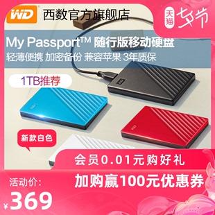 WD西部数据移动硬盘1t西数My Passport外接游戏PS4高速1tb大容量USB3.0外置机械加密便携兼容苹果官方旗舰店