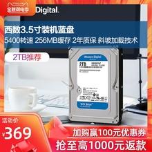 WD西部数据机械硬盘2t WD20EZAZ 西数蓝盘3.5寸2tb 电脑台式机SATA接口全新HDD通用DIY装机存储