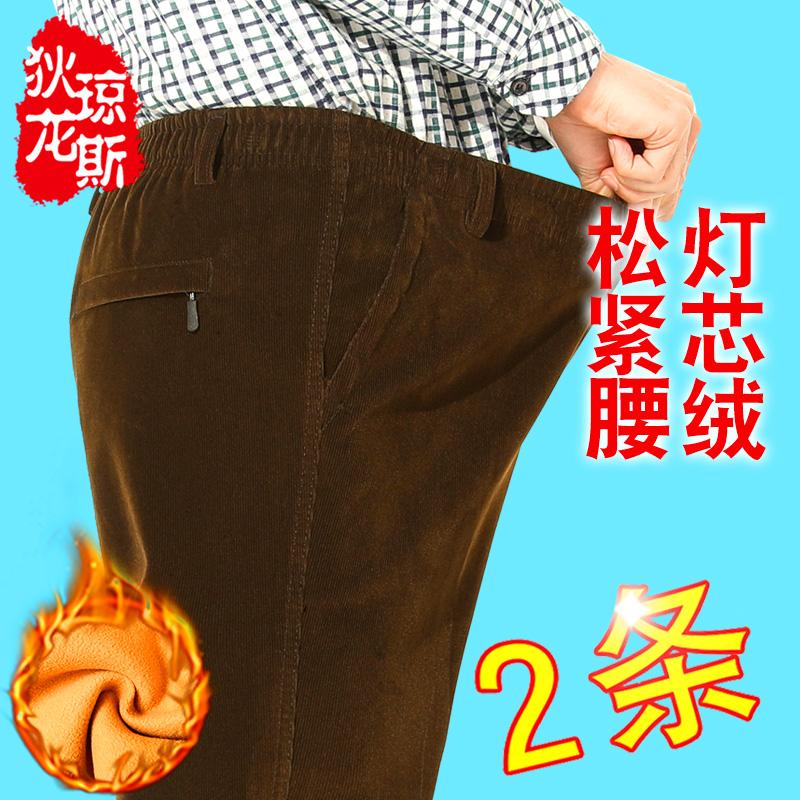 休闲裤老年人怎么样