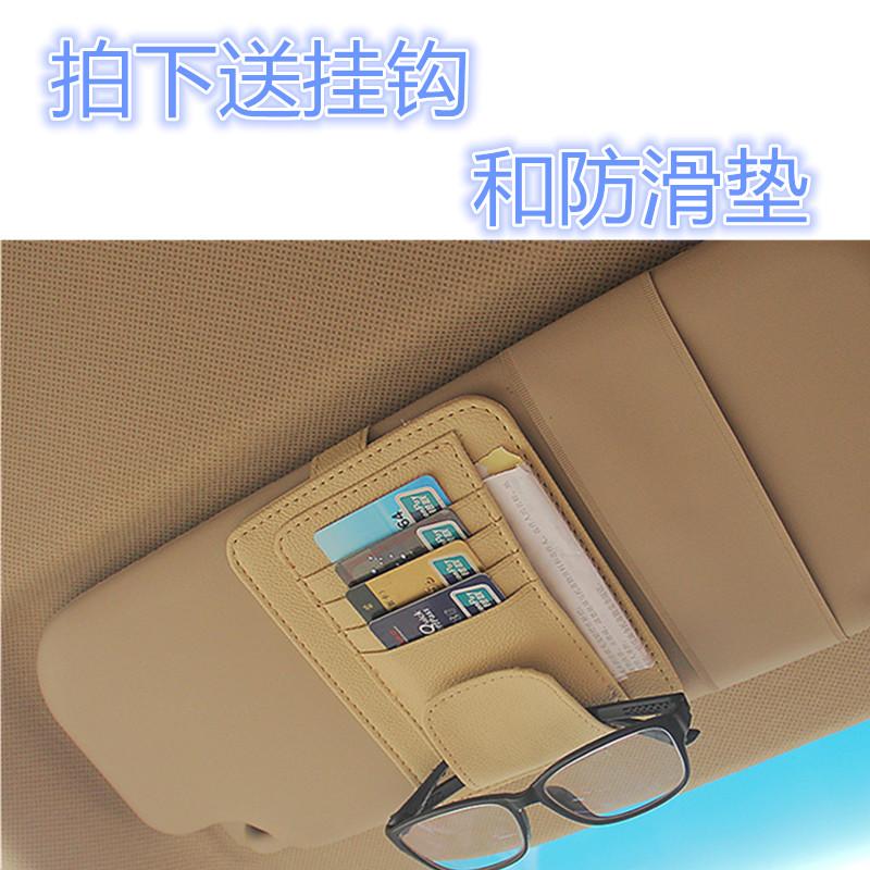 Автомобиль очки клип полка коробка автомобиль CD клип зафрахтованный бумага коробка салфеток крышка козырька законопроект визитная карточка карта клип хранение