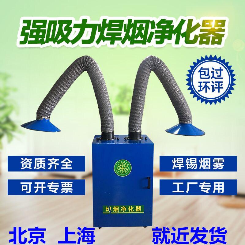 焊烟净化器移动式焊锡烟雾除尘器环保设备工业焊接用烟尘环评电焊