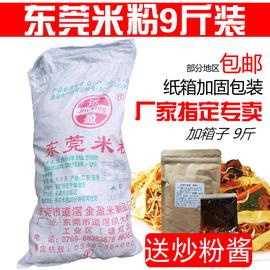 正宗广东东莞米粉纸箱装9斤米线沙县小吃商用特产干货炒粉干包邮图片