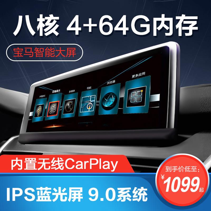 18款宝马12345系专用安卓改装大屏导航X1X3X5X6导航中控倒车10.25