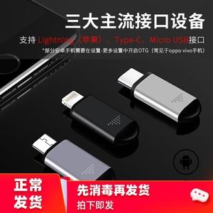 手机红外线发射器苹果X安卓万能遥控器type-c空调电视接收遥控头精灵x外接配件外置小米通用型vivo华为oppo