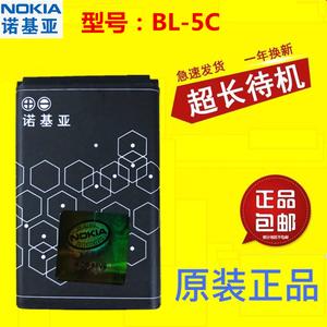 诺基亚3650513016801010128016161000BL-5C原装手机电池N72