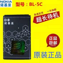 诺基亚3650 5130 1680 1010 1280 1616 1000BL-5C原装手机电池N72