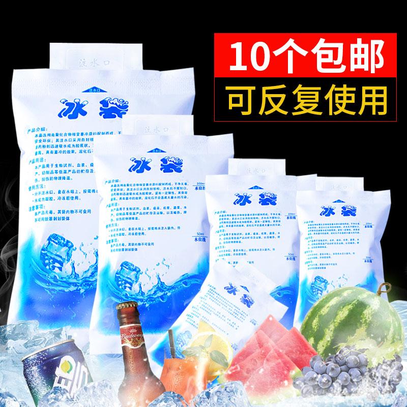 注水冰袋一次性食品用保鲜冷藏反复使用泡沫箱降温快递专用保温箱
