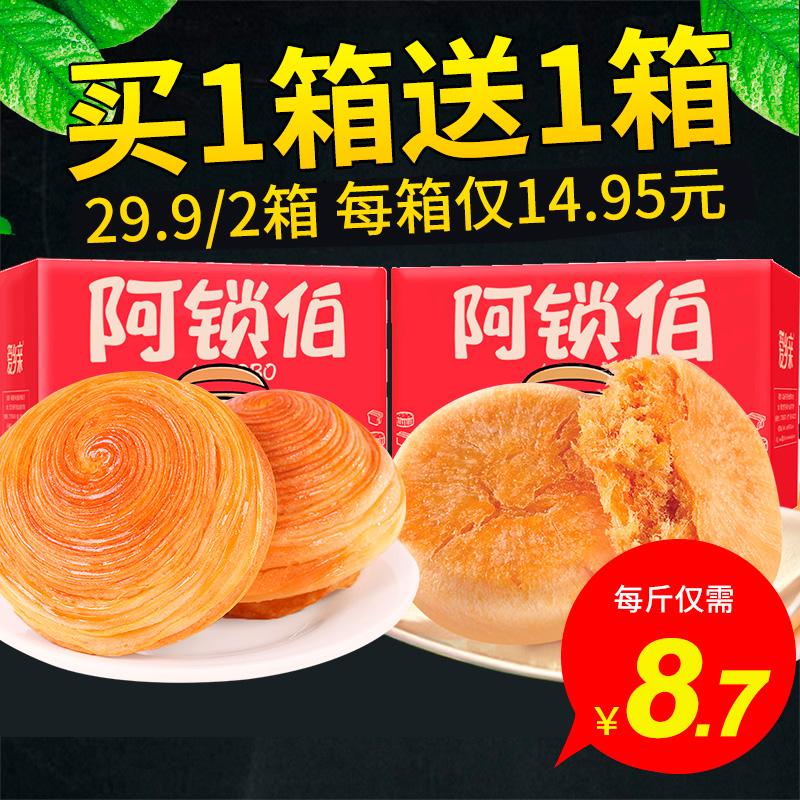 爱乡亲阿锁伯手撕面包500g营养早餐整箱代餐食品小面包零食小吃