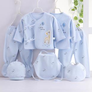 婴儿纯棉衣服新生儿7件套装 3个月6春秋冬季 初生刚出生宝宝用品