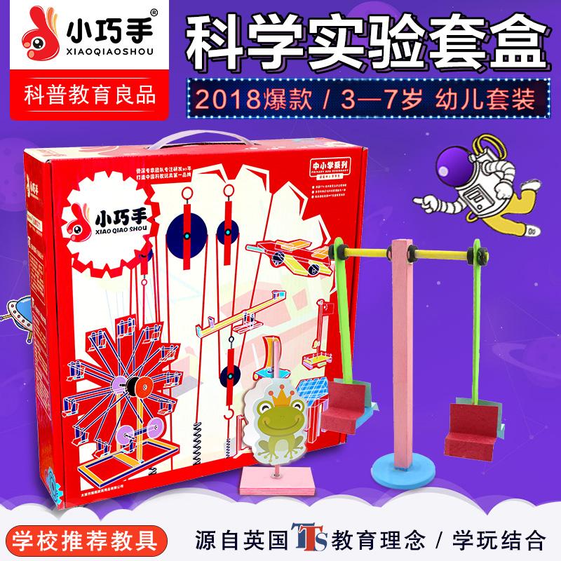 幼儿园科技小制作器材发明科学实验玩具儿童手工diy材料整套装