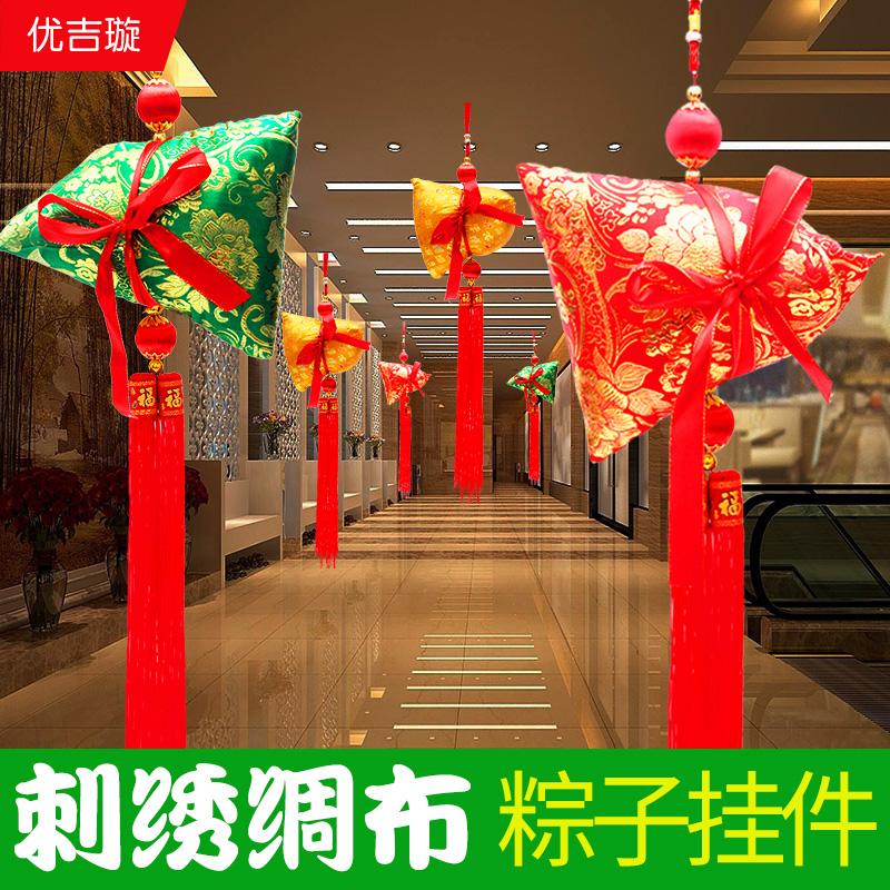 端午节装饰品大号刺绣布粽子福袋艾草香包香囊吊挂件商场店面布置