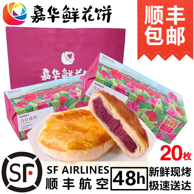 【顺丰】嘉华鲜花饼正宗现烤经典玫瑰花饼20枚云南昆明特产零食品