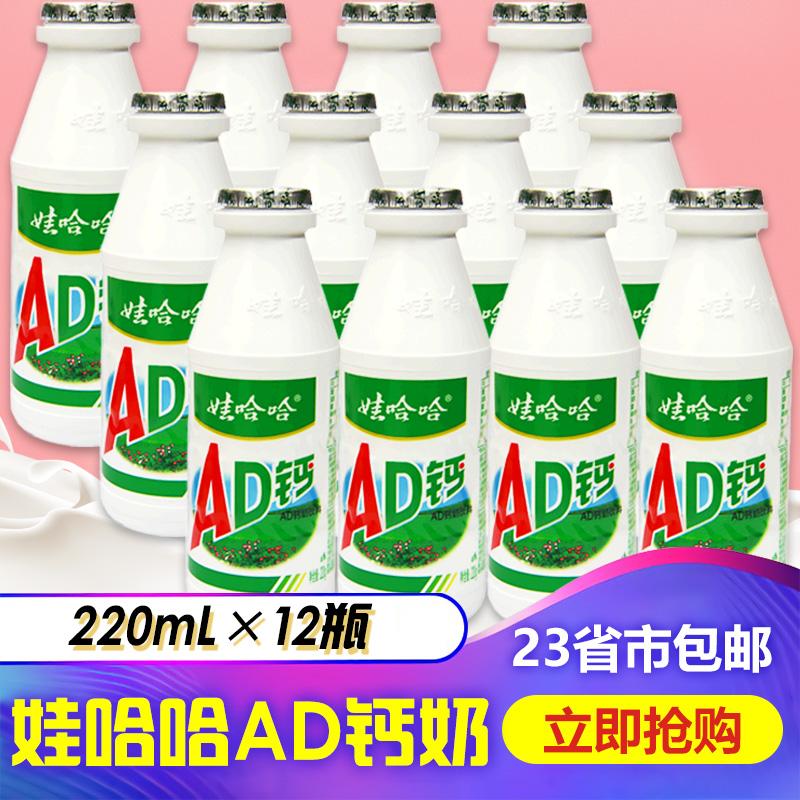 限购2件娃哈哈AD钙奶220g*12瓶半箱 哇哈哈ad钙儿童节礼物牛奶