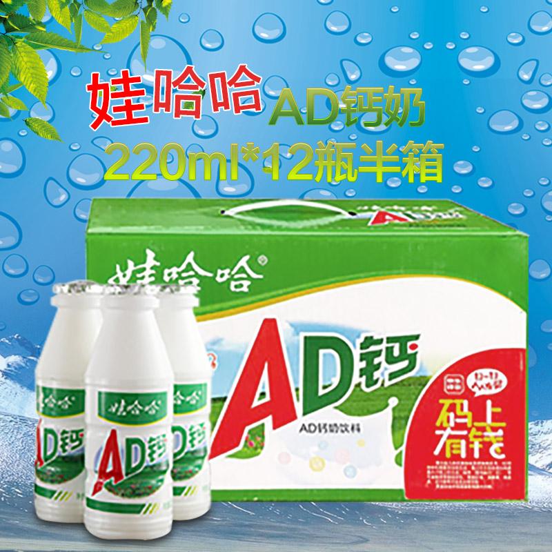 娃哈哈AD鈣奶220ml~12瓶半箱兒童AD鈣娃哈哈牛奶兒童飲料29省包郵