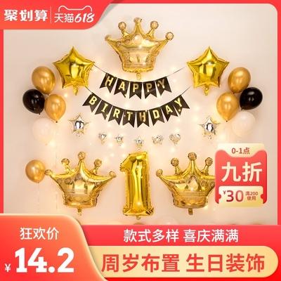 周岁布置生日快乐气球派对装饰品背景墙男女孩宴儿童场景网红宝宝