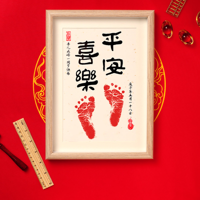 Ping An Joy, Contentment, Chang Le, One Year Old Footprints, Calligraphy and Painting, Baby Foot, Hand and Foot Prints, Hundred Days Full Moon Souvenirs